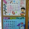 お休みカレンダー (まりこちゃん編)