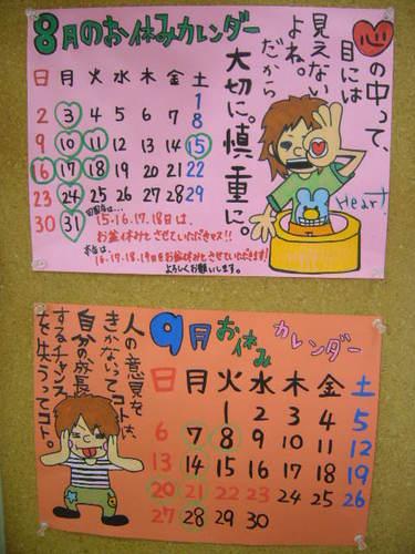 お休みカレンダー (みほちゃん編)