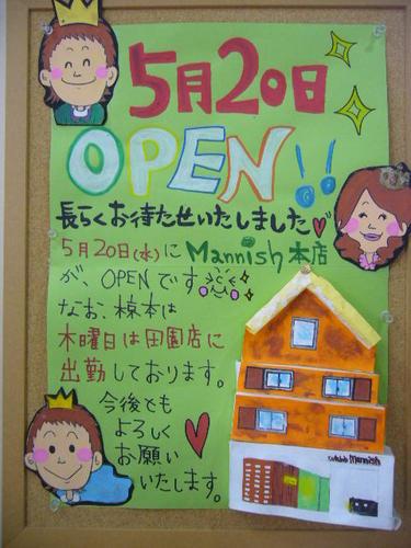 駅前本店リニューアルオープン